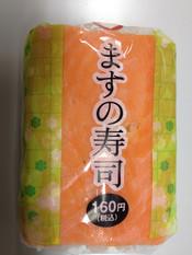 Masunosushi