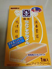Milkcaramelice
