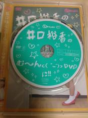 Iguchimoonni2
