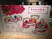 Haranbanjomikaikan_06