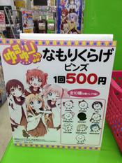 Yuruyuri_museum3_07