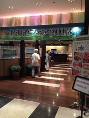 Hokkaidofair2013