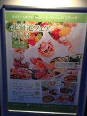 Hokkaidofair2013_01