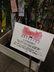 Monogatari2nd_tanabata