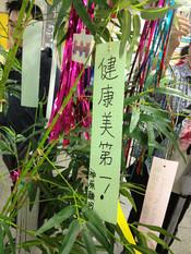 Monogatari2nd_tanabata1