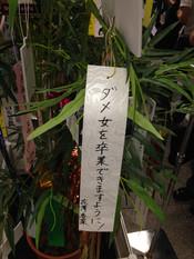Monogatari2nd_tanabata4