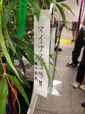 Monogatari2nd_tanabata6