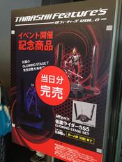 Tamashiifeatures20130714_01_2