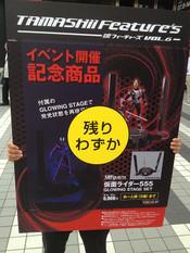 Tamashiifeatures20130714_02