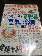 Taiyounotomatomen20130728_05