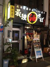 Kasugatei3