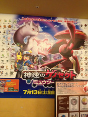 Pokemonthemovie201308_01