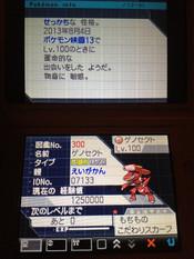 Pokemonthemovie201308_07