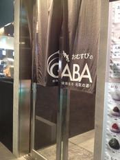 Gaba20130802