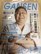 Gansen_dojin_1
