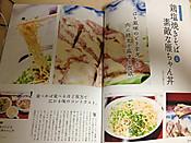 Gansen_dojin_2