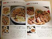 Gansen_dojin_4