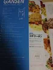 Gansen_dojin_7