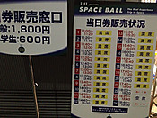 Spaceball_02_2