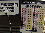 Spaceball_02_2