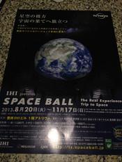 Spaceball_07