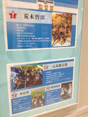 Tokyoanimecenteranimeaward2013_03