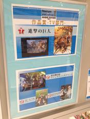 Tokyoanimecenteranimeaward2013_10